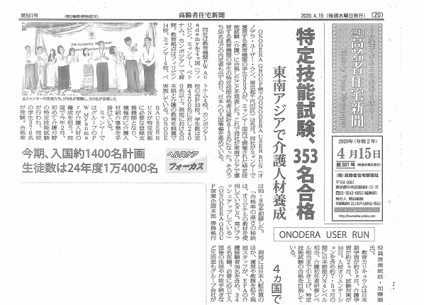 【メディア掲載】4月15日(水)付 高齢者住宅新聞にご掲載いただきました
