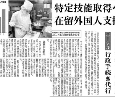 【日本経済新聞】ONODERA USER RUNの取り組みについてご掲載いただきました