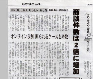 【国際イベントニュース】ONODERA USER RUNのオンライン商談システムについてご掲載いただきました