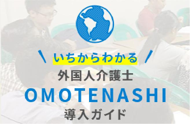 【情報サイト】いちからわかる外国人介護士OMOTENASHI導入ガイド