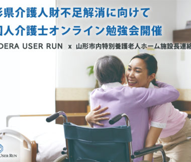 ONODERA USER RUN、介護人財不足解消に向け 外国人介護士オンライン勉強会を開催 ~山形市内特別養護老人ホーム施設長連絡会と連携~