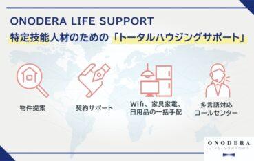 ONODERA LIFE SUPPORT、特定技能人材の住まいを整えるハウジングサポート事業を開始