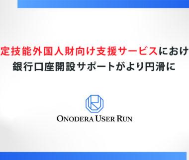 ONODERA USER RUN がGMOあおぞらネット銀行と提携へ ~特定技能外国人財向け支援サービスにおける銀行口座開設サポートがより円滑に~