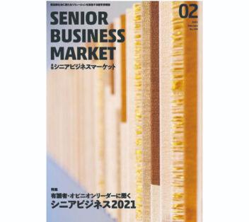 【月刊シニアビジネスマーケット】海外紹介人財企業と地銀が業務提携