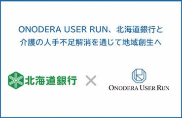 ONODERA USER RUN、北海道銀行と ビジネスマッチング契約を締結 ~介護の人手不足解消を通じて地域創生へ~