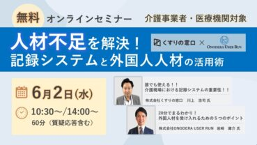 【無料オンラインセミナー開催】人材不足を解決!記録システムと外国人人材の活用術