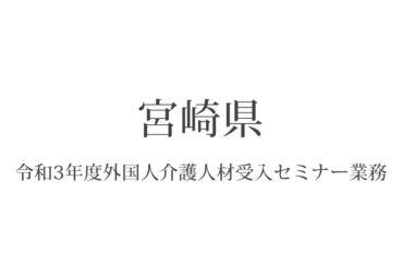 「令和3年度外国人介護人材受入セミナー業務」を宮崎県より受託しました