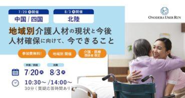 【無料/地域別セミナー開催】中四国/北陸 地域別介護人材の現状と今後、人材確保に向けて今できること