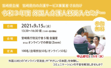宮崎県主催「令和3年度外国人介護人材受入セミナー」を開催します