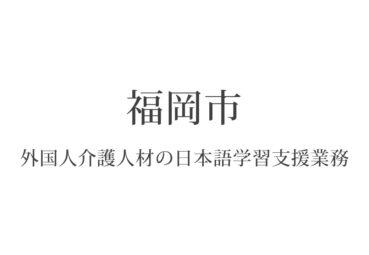 令和3年度「外国人介護人材の日本語学習支援業務」を福岡市より受託しました