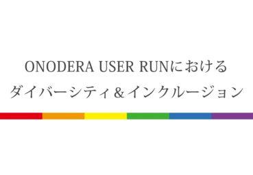 【社長メッセージ】 ONODERA USER RUNにおけるダイバーシティ&インクルージョン