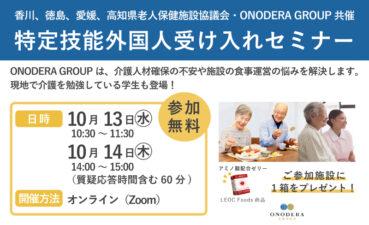 香川、徳島、愛媛、高知県老人保健施設協議会・ONODERA GROUP共催「特定技能外国人受け入れセミナー」を開催